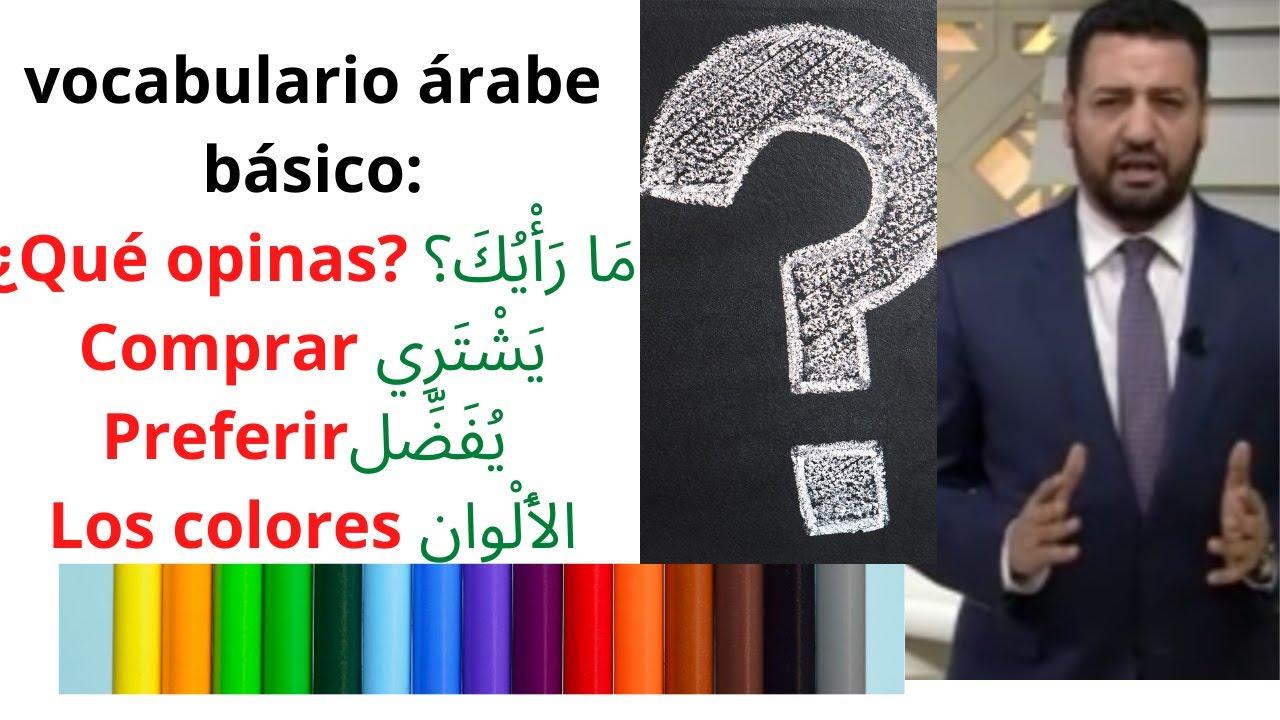 ¿CÓMO SE DICE EN ÁRABE: QUÉ OPINAS, COMPRAR, PREFERIR, Y LOS COLORES?