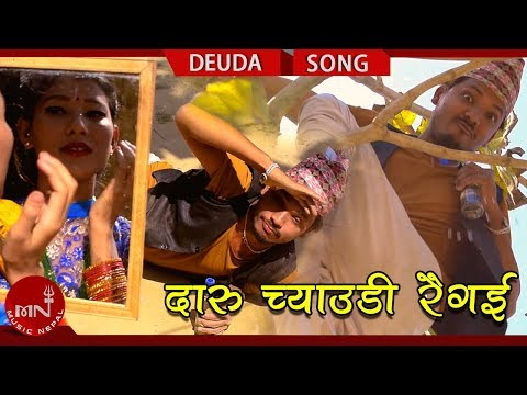 New Deuda Song 2018 | Daru Chyaudi Raigai - Yagya Raj Bhatta & Rekha Joshi Ft. Jahit Kumar , Alija