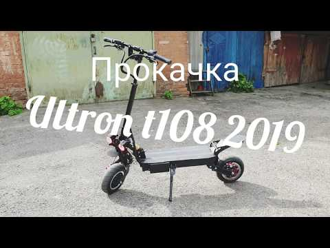Завершили прокачку Ultron T108 2019
