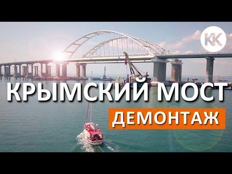 Крымский мост. Керченский пролив. Что демонтируют под водой?