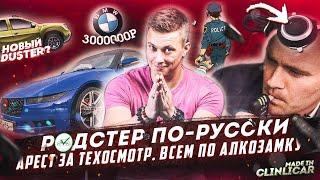 Алкозамок в России / Цены на автомобили 2020 / Родстер Крым / Техосмотр 2020 / Duster 2020 в России