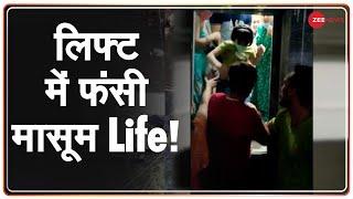 Greater Noida: 13 साल और 9 साल के मासूम बच्चे 40 मिनट तक फंसे रहे लिफ्ट में, प्रबंधन रहा गायब!