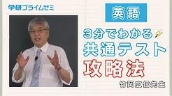 学研 プライム ゼミ