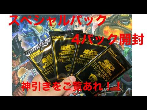 【遊戯王】神引きなるか!?スペシャルパック4パック開封!