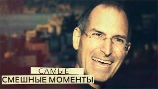 Самые смешные моменты презентаций Стива Джобса! (1978-2011) [Русские субтитры]