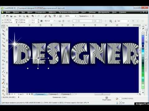Как в кореле сделать объемные буквы 236