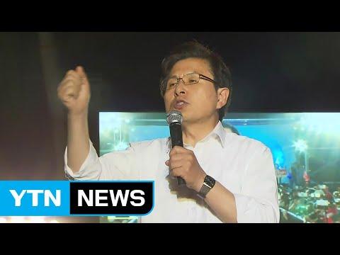 """황교안 """"패스트트랙 철회 없이는 국회 복귀 없다"""" / YTN"""