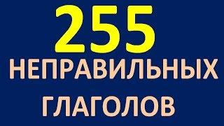 255 НЕПРАВИЛЬНЫХ ГЛАГОЛОВ. Неправильные глаголы английского языка