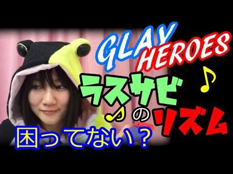 【GLAY】HEROESのラスサビ問題【教則動画】