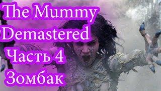 The Mummy Demastered: Часть 4 - Аманет и летучий зомбак!