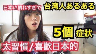 太習慣/喜歡日本的五個症狀.....シュアンHsuan 應該不只有我有這種狀況...