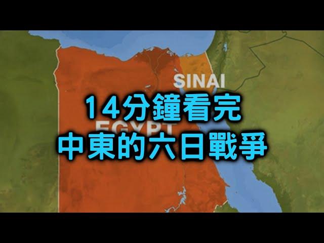 14分鐘講完中東戰爭