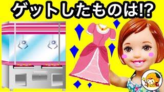 ケリー お年玉でお姫様に変身❤ ゲームセンターでガチャガチャや人形のお買い物★ ドレス プリンセス おもちゃ ここなっちゃん