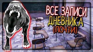 ГЛАВА 3 - ДРУЖОК ОХРАНЯЕТ ШКОЛУ! ВСЕ ЗАПИСИ ДНЕВНИКА (ПОЧТИ)! ▶️ Eyes - The Horror Game