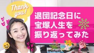 元宝塚歌劇団 雪組の千咲毬愛が退団記念日である今日、自身の宝塚人生を振り返ってみました。信じられない奇跡もあったんですよ!よろしければお付き合いください。