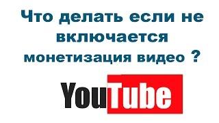 Что делать если не включается монетизация видео на Youtube