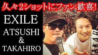 EXILE ATSUSHI、TAKAHIROと「運命のヒト」サプライズ歌唱 久々2ショット...