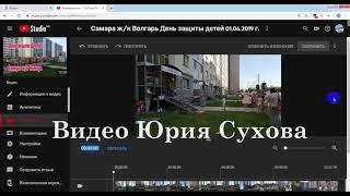 Как обрезать видео в Ютубе Редактор видео в Новой творческой студии  2019 г