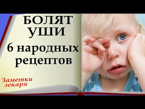 У ребенка болит ухо что делать в домашних условиях народными средствами