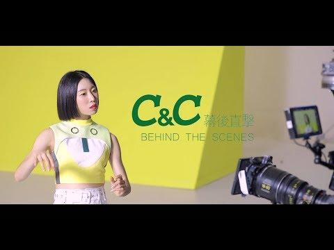 C&C Lia Kim側拍花絮 完整版
