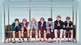 【韓中字兼認聲】防彈少年團BTS - A Supplementary Story : You Never Walk Alone
