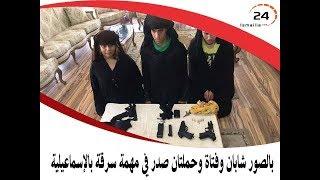 شاهد| شابان وفتاة وحملتان صدر في مهمة سرقة بالإسماعيلية تعليق واعداد فادية راشد