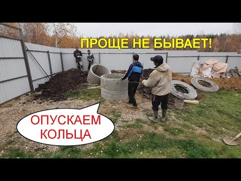 Установка бетонных колец своими руками
