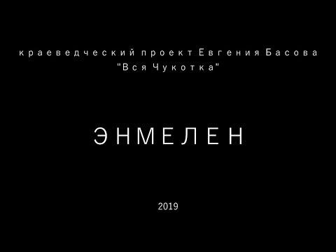 Вся Чукотка. Энмелен