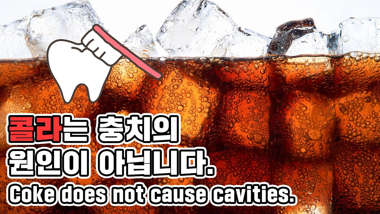 1분] 콜라보다 치아에 5배 안 좋은 게 이것입니다. (직장인분들 서랍에 많이 쟁여두시는거,,) - YouTube