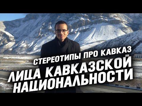 Зачем сюда ехать туристам? | Дагестан, Чечня, Ингушетия | Стереотипы про Кавказ!