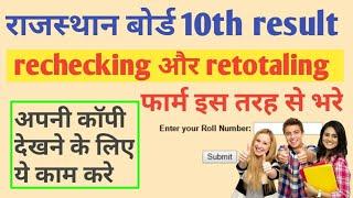 RBSE result 2018 rechecking form, rajasthan Board 10th Result 2018, RBSE Result 2018