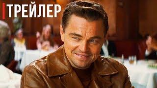 Однажды в Голливуде — Русский трейлер #2 (2019)