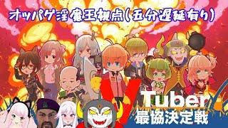 [LIVE] 【PUBG】VTuber最強決定戦!!【オッパゲ淫魔王】