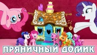 Обзор игрового набора My Little Pony - Пряничный домик