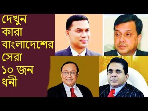 ржжрзЗржЦрзБржи ржХрж╛рж░рж╛ ржмрж╛ржВрж▓рж╛ржжрзЗрж╢рзЗрж░ рж╢рзАрж░рзНрж╖ рззрзж ржзржирзА Top 10 richest people in Bangladesh