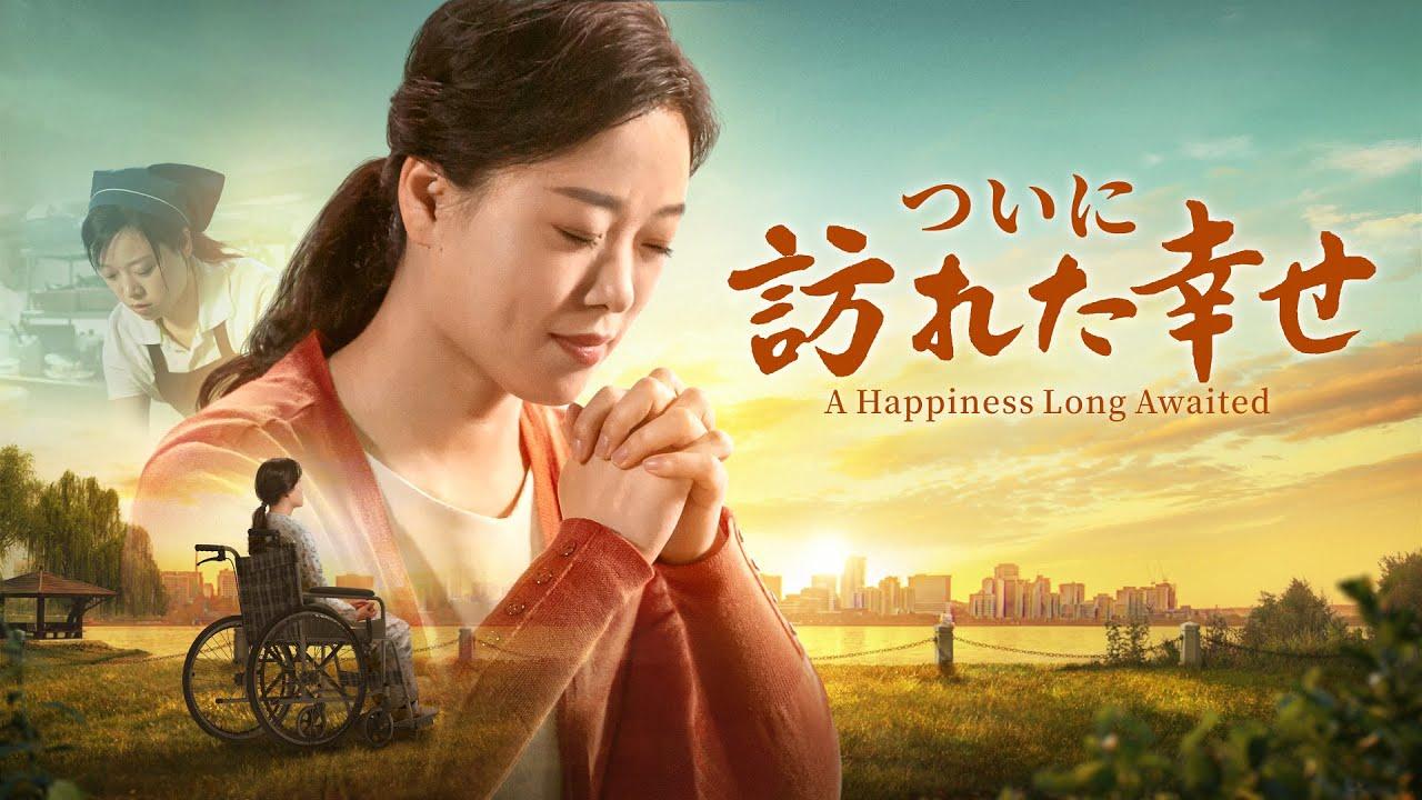キリスト教映画「ついに訪れた幸せ」予告編   日本語吹き替え