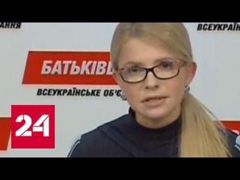 Тимошенко грозится исключить Савченко из Батьковщины