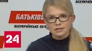 Тимошенко грозится исключить Савченко из