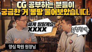 ★국내 CG의 교육과 근로법 & 학원추천★ CG…