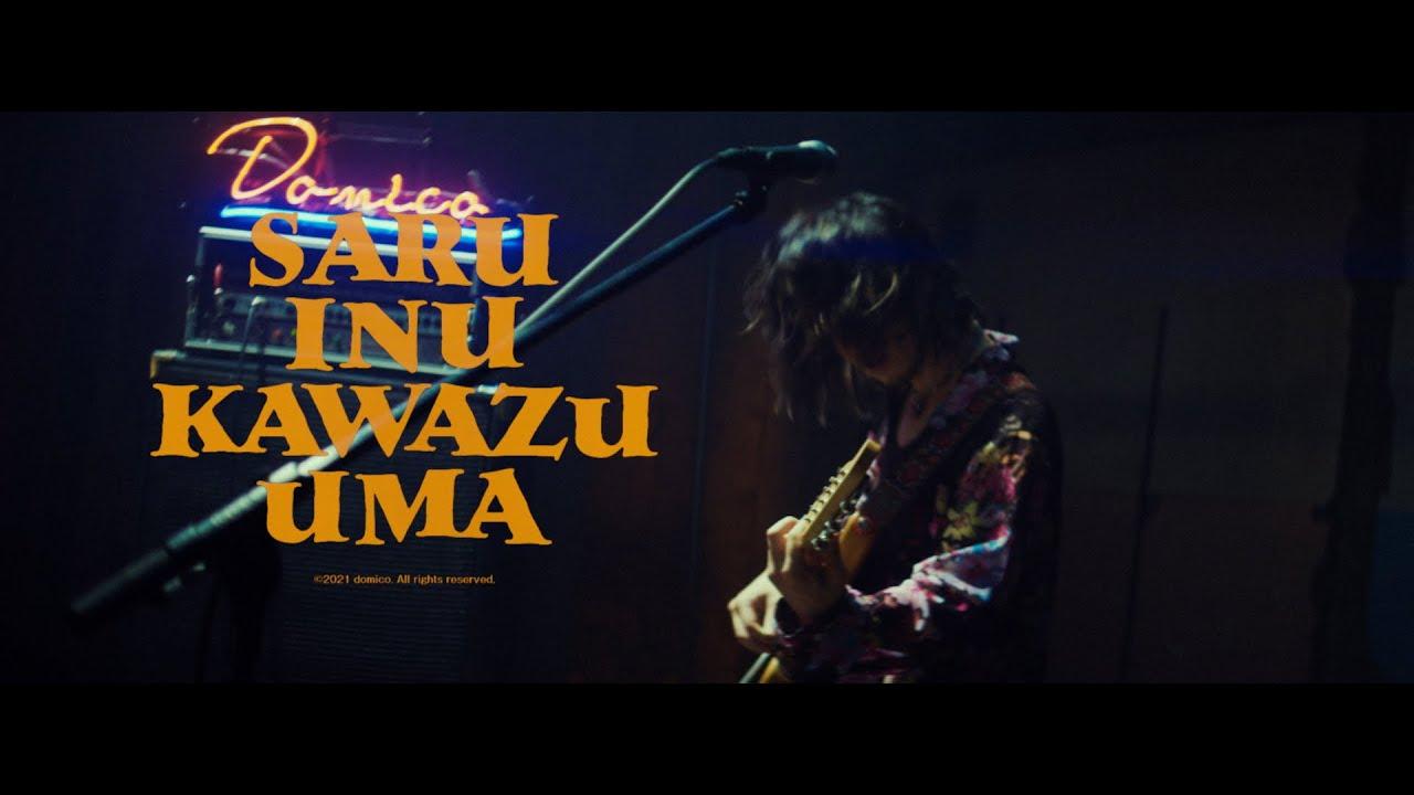 ドミコ(domico) / 猿犬蛙馬(SARU INU KAWAZU UMA) (Official Video)