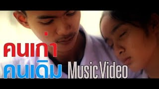 คนเก่าคนเดิม - แต้ ศิลา Tae Sila [ Music Video ]