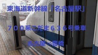 東海道新幹線「名古屋駅」700系こだま636号東京行き乗車(名古屋⇒豊橋)「車窓」「走行音」「車内アナウンス」