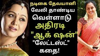 """நடிகை தேவயானி """"வேலி தாண்டிய"""" உண்மை கதை! ACTRESS DHEVAYANI REAL STORY!"""