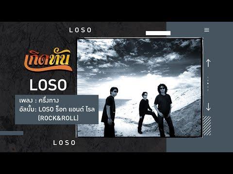 【เกิดทัน】ครึ่งทาง - LOSO
