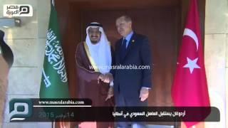 مصر العربية |  أردوغان يستقبل العاهل السعودي في أنطاليا