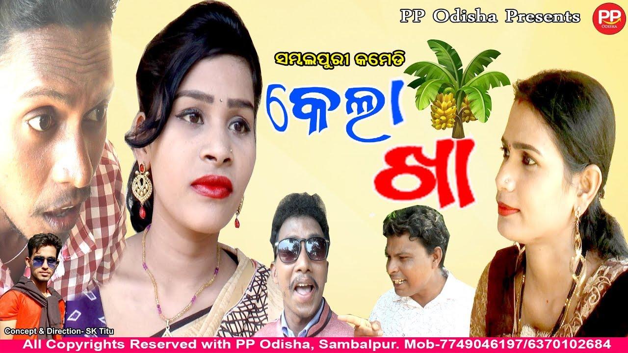 Kela Kha // New Sambalpuri Comedy // PP Odisha