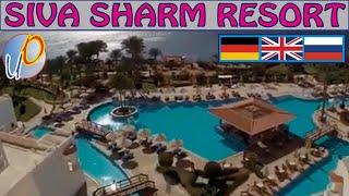 Siva Sharm Resort Spa 5 Сива Шарм Обзор отеля Overview of the hotel Überblick über das Hotel