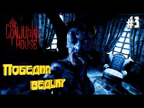 The Conjuring House ® Победил ведьму #3