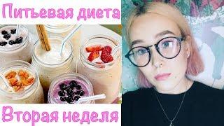 Питьевая диета//Вторая неделя