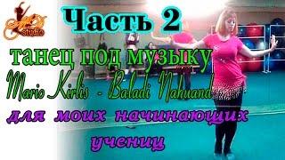Видео уроки восточных танцев для моих учениц. Beledi nahuand Часть2